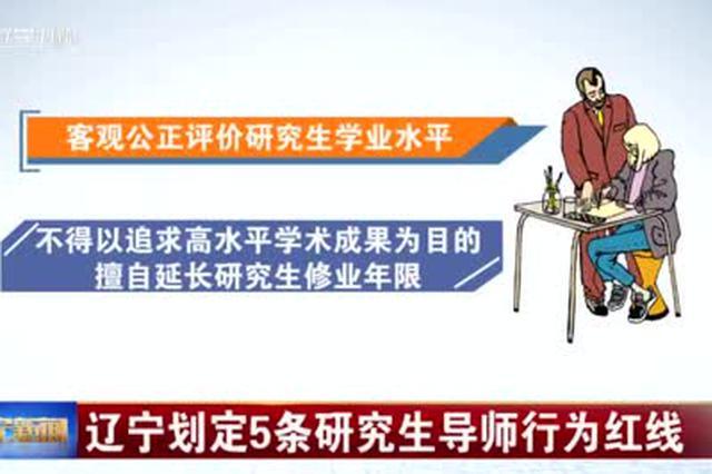 辽宁划定5条研究生导师行为红线