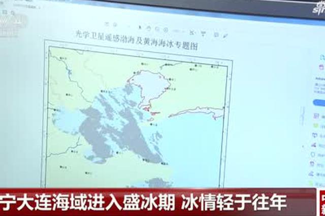 辽宁大连海域进入盛冰期  冰情轻于往年