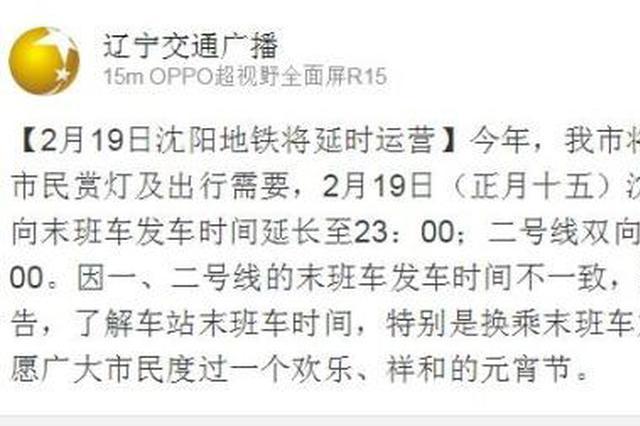 2月19日沈阳地铁将延时运营