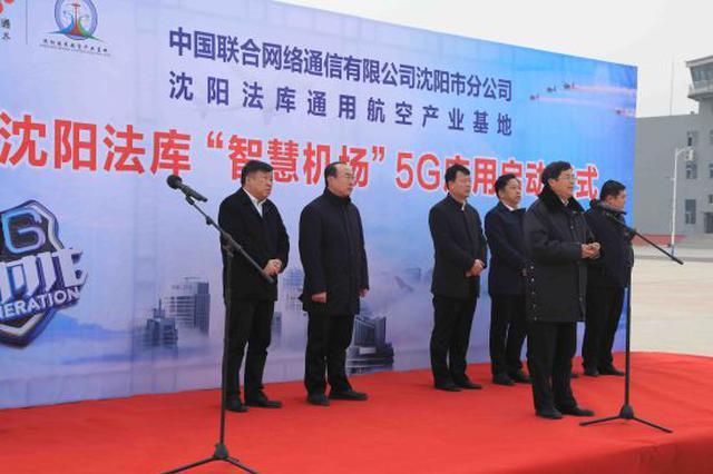 "5G网络应用启动 沈阳法库建东北首个""智慧机场"""
