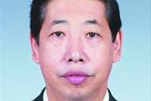 辽宁原文化厅党组书记厅长牛辅恒接受审查调查