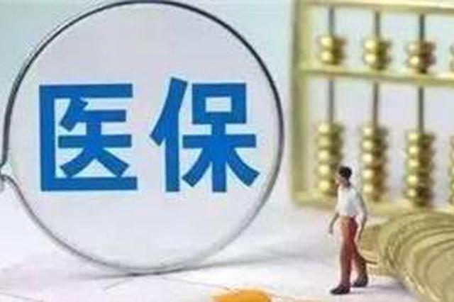 辽宁:2020年贫困人口将实现医保全覆盖