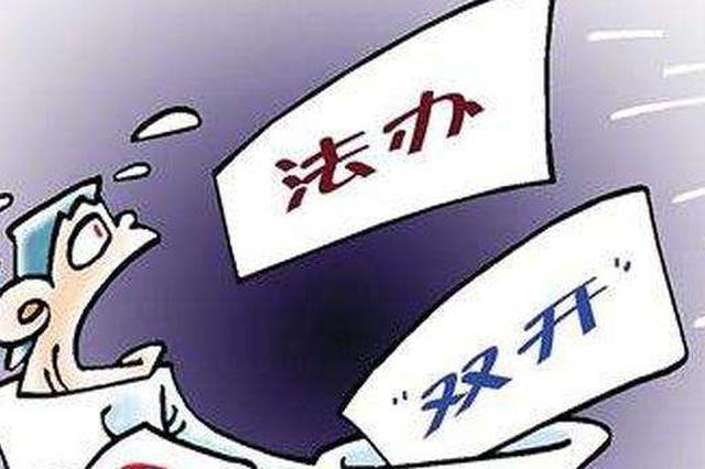辽宁省财政厅原副厅长金?#19990;?#20005;重违纪违法被双开