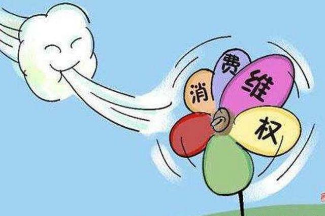 辽宁:积极保护消费者合法权益 努力营造放心消费环境