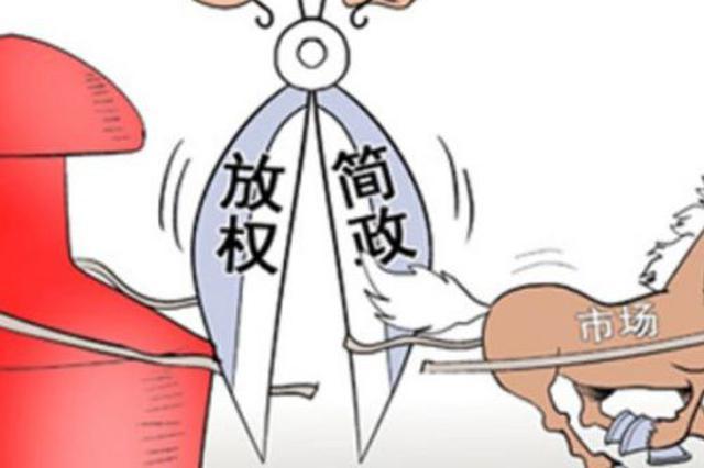 """辽宁省沈抚新区的""""放管服""""体验"""