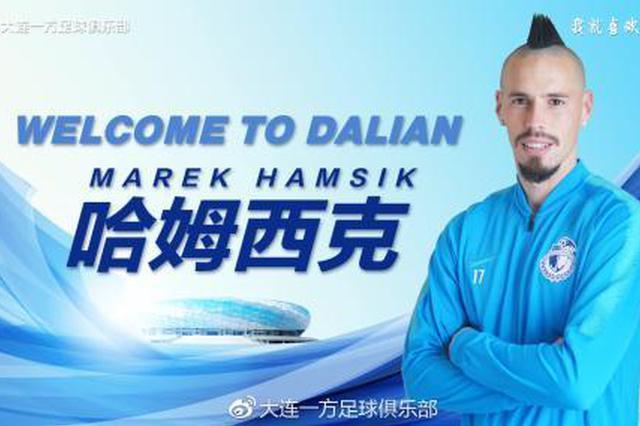 2019年2月,哈姆西克正式加盟大连一方足球俱乐部。图片来源:大连一方官方微博