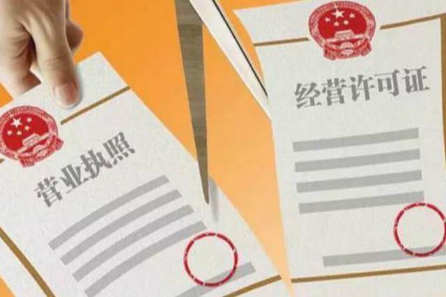 """辽宁省深入推进""""证照分离""""改革 惠及企业10553户"""