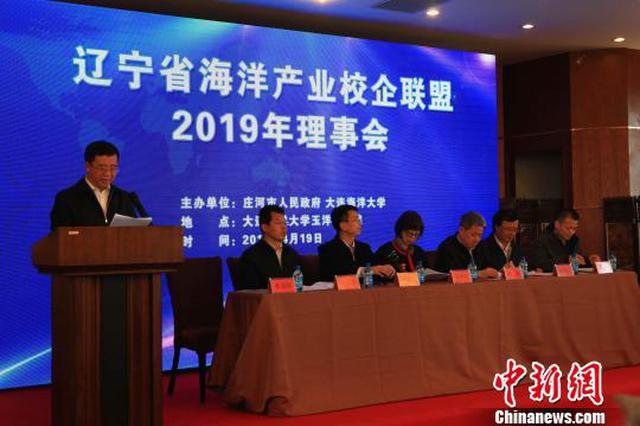 辽宁省海洋产业校企联盟2019年理事会在大连召开