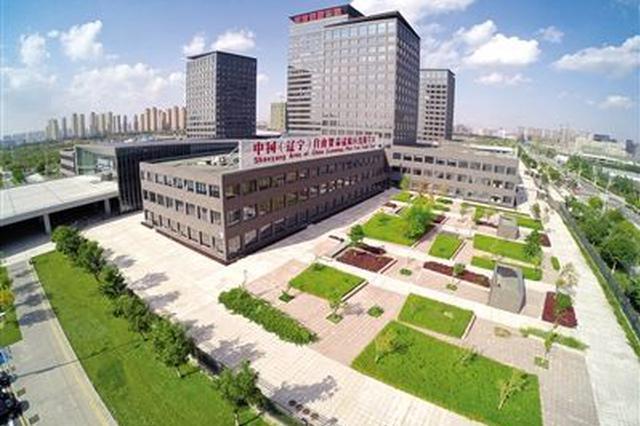 沈阳自贸区完成首例进口非特殊用途化妆品备案