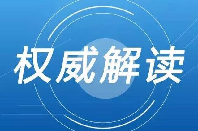 《辽宁省降低社会保险费率综合实施方案》政策解读