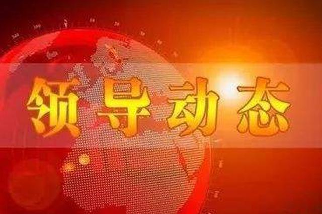 沈阳市政府公布最新领导分工