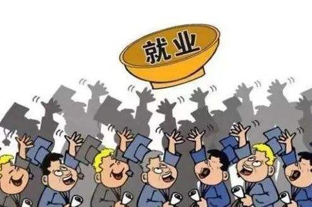 辽宁:高校毕业生就业率连续三年超过90%