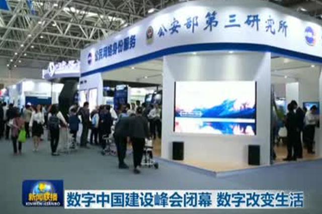 数字中国建设峰会闭幕  数字改变生活