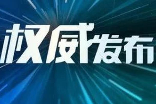 辽宁:群众举报涉枪涉爆线索 最高可获十万元奖励