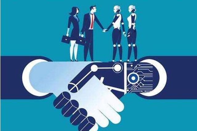 人工智能、物联网……超7成受访者希望从事新职业