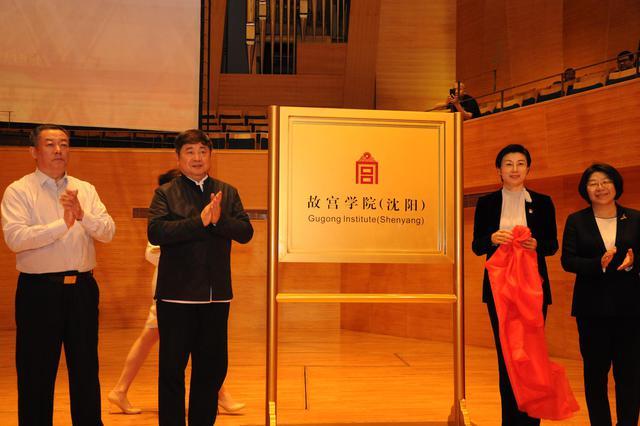 世界博物馆日故宫学院(沈阳)正式成立 单霁翔走进沈阳大钻石