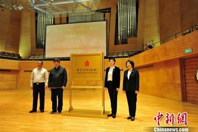 故宫学院(沈阳)成立 单霁翔谈优秀文化传承和创新