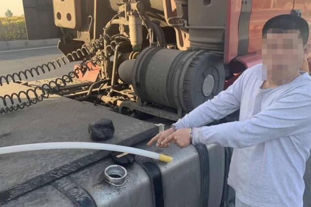 沈阳警方破获系列盗窃货车柴油案 当场缴获柴油1300升