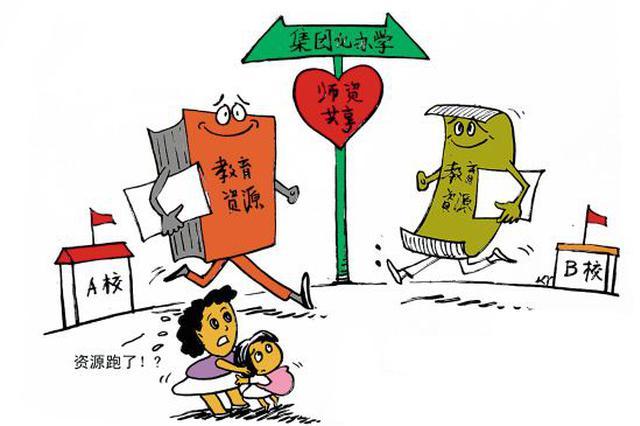 辽宁:中小学师生可共享名校优质教育资源