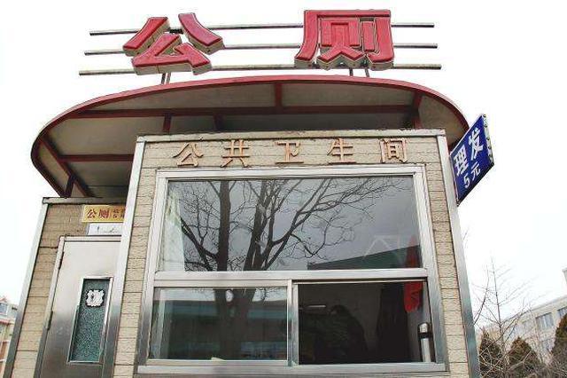 """辽宁上线""""找厕所""""服务平台"""