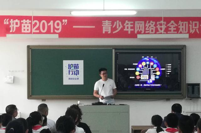 """抚顺市举办""""扫黄打非?护苗2019""""——青少年网络安全知识讲"""