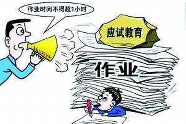 辽宁将进一步减轻中小学生课外负担