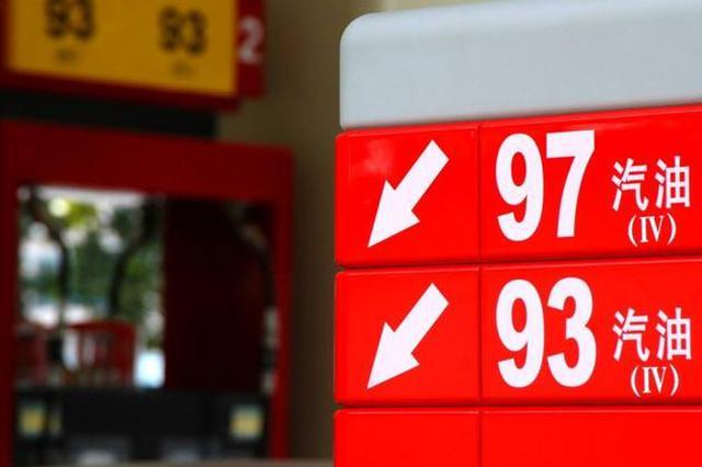 """国内油价今日或创年内最大跌幅 重返""""6元时代"""""""