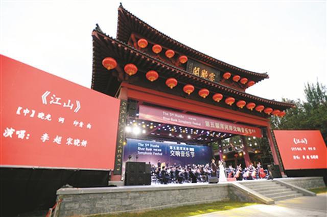 第五届浑河岸交响音乐节东北大学青年交响乐团专场音乐会在云