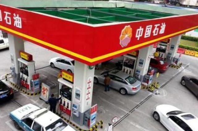 """国内油价迎""""两连跌"""" 消费者用油成本继续降低"""
