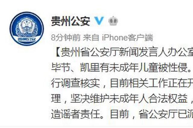 毕节凯里有未成年儿童被性侵?贵州省公安厅正调查