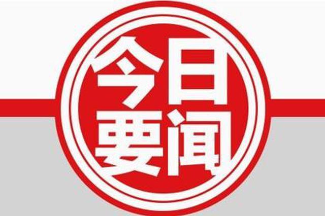 辽宁检察机关依法决定逮捕两名厅级干部