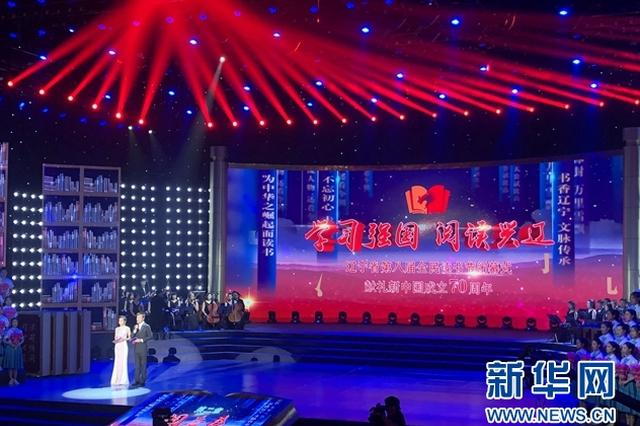 辽宁省第八届全民读书节闭幕