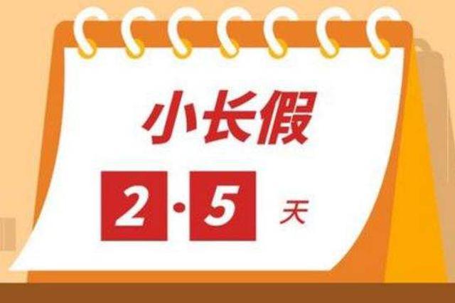 """探索""""2.5天小长假"""" 辽宁等10多个省份鼓励2.5天休假"""