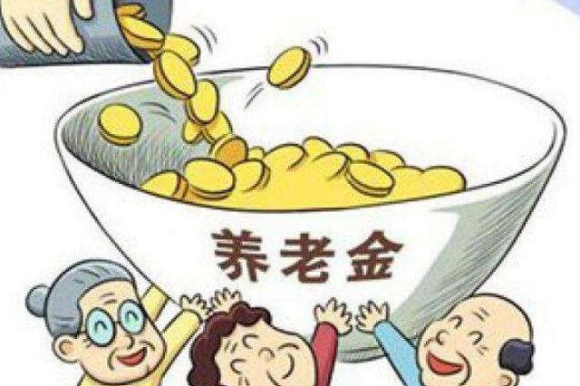 2019年退休养老金调整方案落地 辽宁最高每月涨70元
