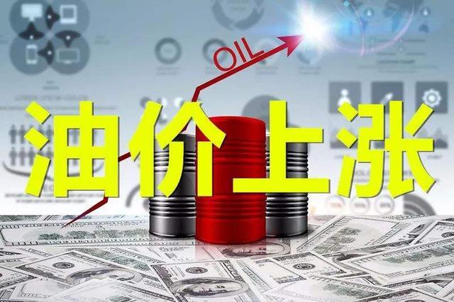 国内油价今年下半年首次上调 加满一箱油多花6元