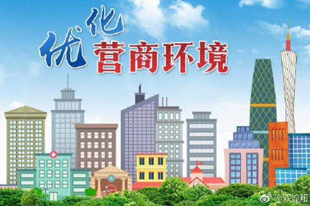 """沈阳:营商环境持续优化 引客商抱团""""闯关东"""""""