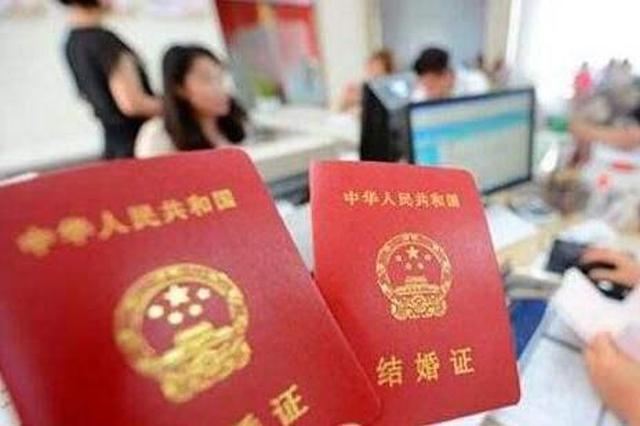 中国结婚率创近十年新低 年轻人的婚姻被啥绊住了脚
