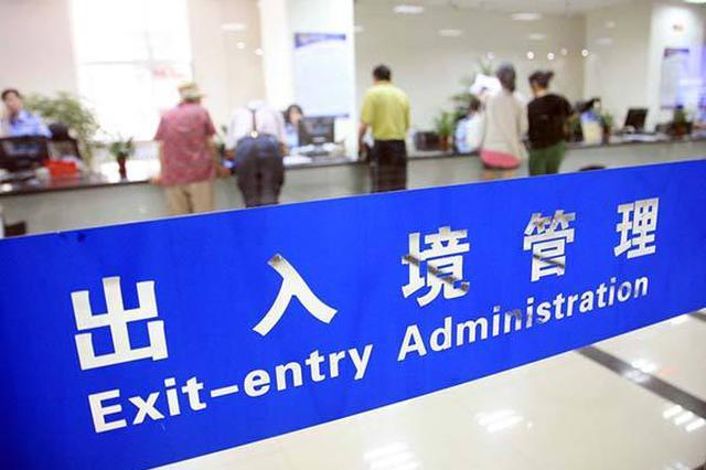 辽宁省实施12项移民和出入境政策 为外籍人员创造高效出入境环