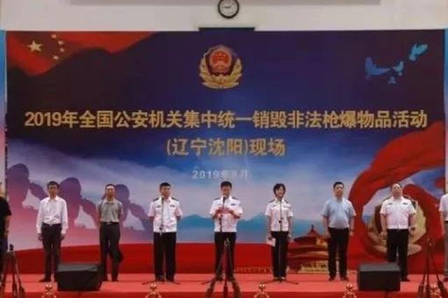沈阳警方集中销毁非法枪爆物品(图)