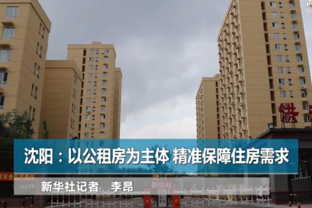 沈阳:以公租房为主体 精准保障住房需求