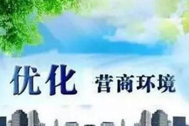 辽宁商事制度改革成效显著 营商环境持续优化