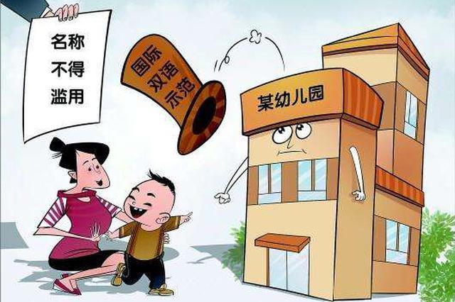"""辽宁:幼儿园名称不得滥用""""国际""""""""双语""""等字样"""