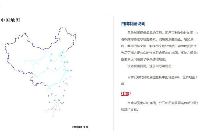 2019版标准地图正式上线 新增自助制图功能