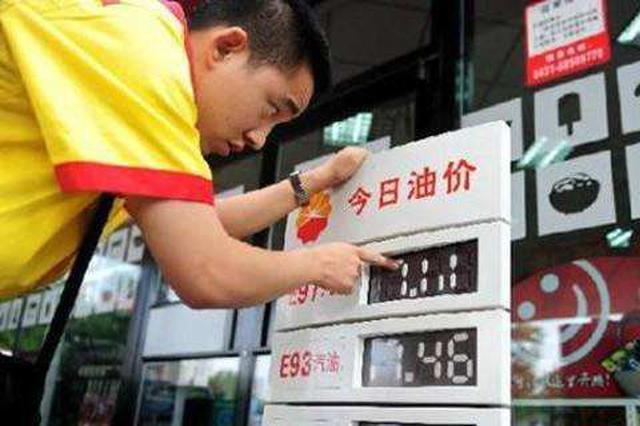 国内油价调价窗口3日再开启 迎年内第十次上调