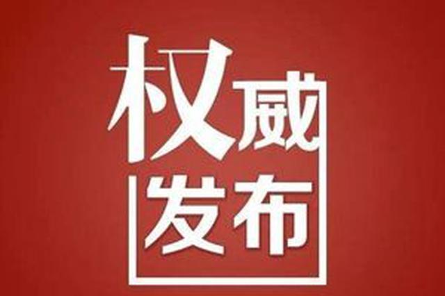 东北特钢原董事长赵明远涉嫌受贿滥用职权被捕