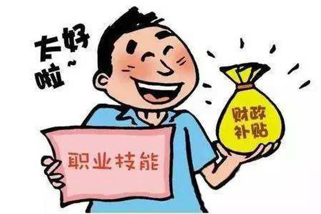 辽宁实施职业技能提升行动 落实补贴政策