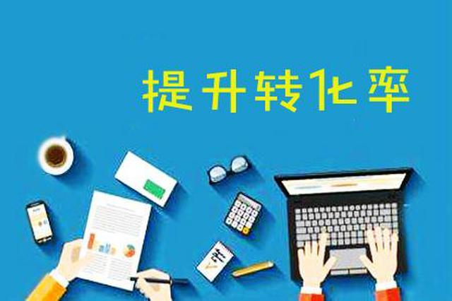 省内转化率超50% 辽宁省科技成果转化取得成效