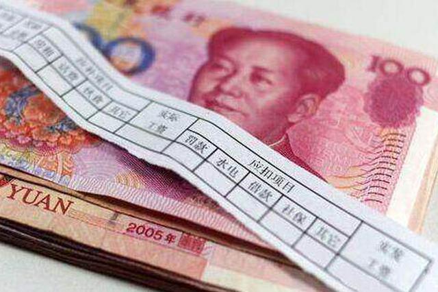 11月起辽宁上调最低工资标准 一档提至1810元
