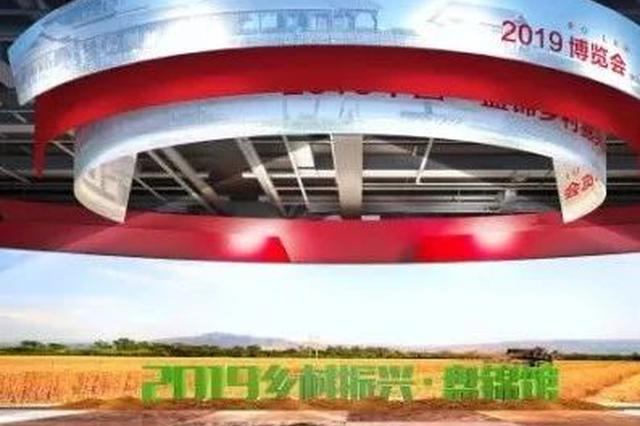 聚焦乡博会:快来看看即将亮相的盘锦馆啥模样