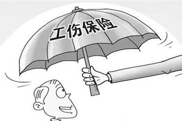 沈阳工伤保险认定信息实现共享 压缩办事时限